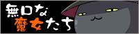 muku_banner02