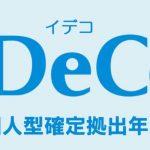 確定拠出年金 個人型(IDECO)2カ月目(2018年8月)