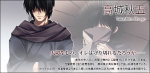 character_shugo